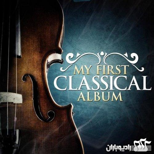 Various Artists - My First Classical Album (2014)