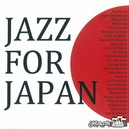 Various Artists - Jazz for Japan (2CD) (2011)