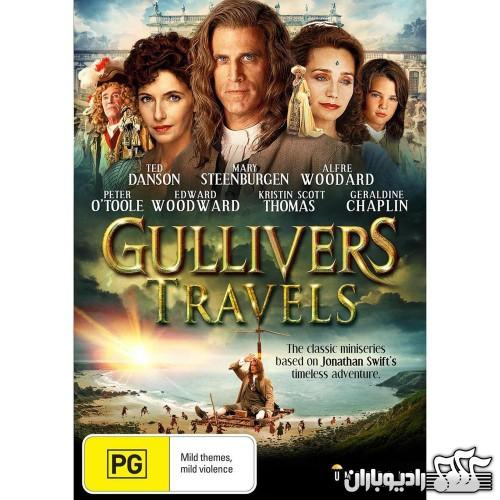 Traver Jones - Gulliver's Travels (1996)