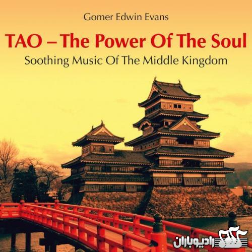 Gomer Edwin Ewans - TAO The Power of Soul Soothing Music of the Middle Kingdom (2014)