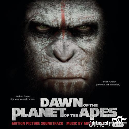 Michael Giacchino - Dawn of the Planet of Apes (2014)