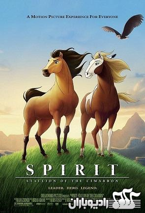 Spirit Stallion of the Cimarron poster دانلود موسیقی انیمیشن Spirit Stallion Of The Cimarron اثر هانس زیمر