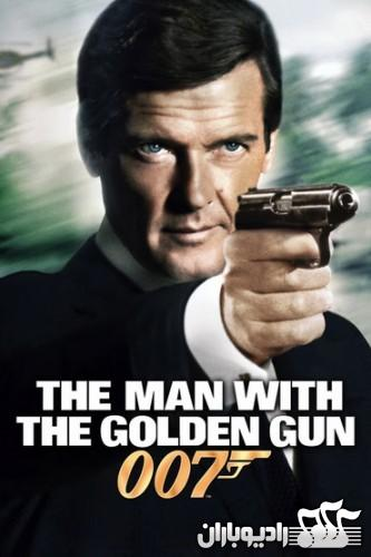 %آلبوم موسیقی فیلم007 The Man with the Golden Gun اثر John Barry