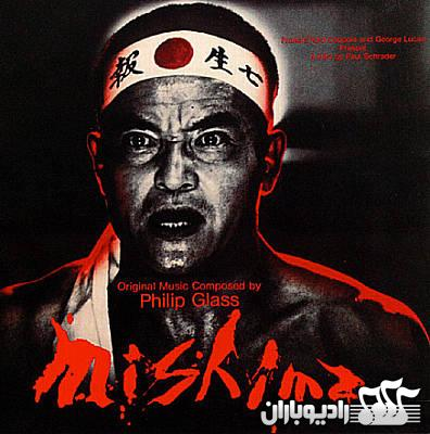 Philip Glass- Mishima (1985)