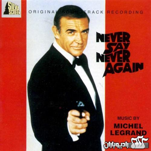 %آلبوم موسیقی فیلم 007 Never Say Never Again اثر:میشل لگراند