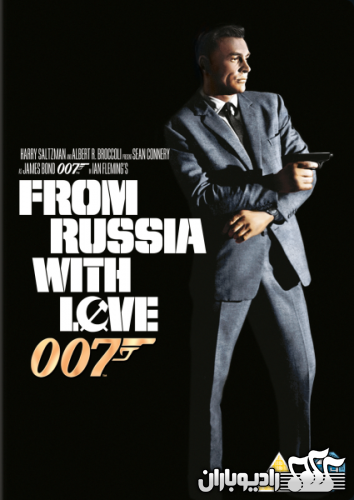 02. From Russia with Love - John Barry (1963) 128Kbps (RadioBaran.ir)