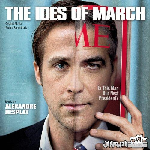 Alexandre Desplat - The Ides of March (2011) 128Kbps (RadioBaran.ir)