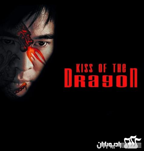 Craig Armstrong-Kiss of the Dragon(2001) 128Kbps (RadioBaran.ir)