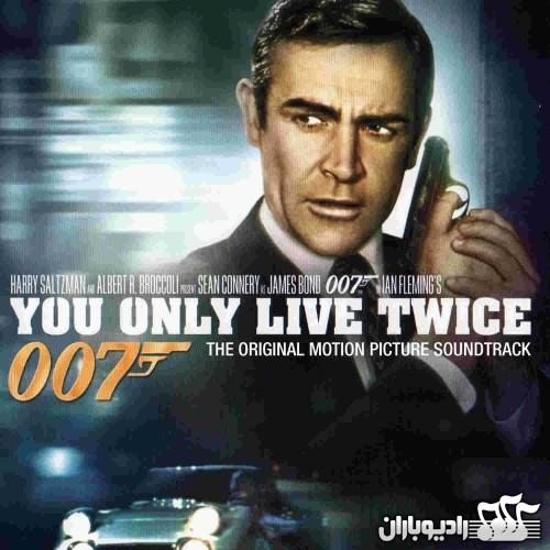 05. You Only Live Twice - John Barry (1967) 128Kbps (RadioBaran.ir)