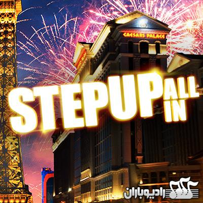 %آلبوم موسیقی فیلم Step Up All In اثر جف کاردونی