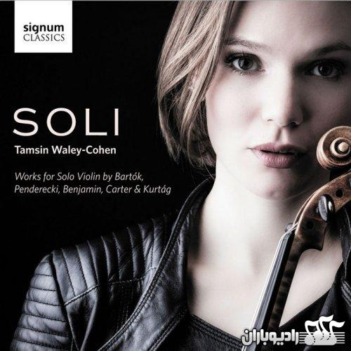 %آلبوم ویولن کلاسیک SOLI Works for Solo Violin by Bartok اثری از Tamsin Waley