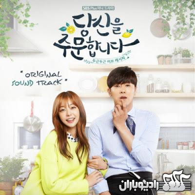 Various Artists - I Order You OST [2015]