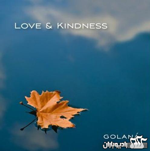 Golana Love and Kindness 2013 دانلود آلبوم Golana   Love and Kindness 2013