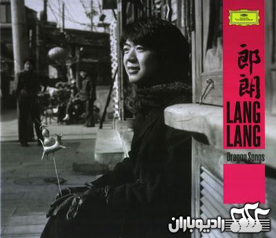 Lang Lang - Dragon Songs - China Philharmonic Orchestra-Long Yu (2006)