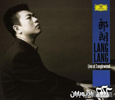 Lang lang - Live At Tanglewood (2000) folder (1)