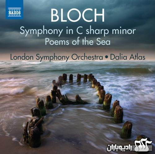 London Symphony Orchestra - Bloch - Symphony No.1, Poems of the Sea 2013 Front