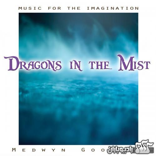 Mydwen Goodall - Music for the Imagination - Dragons in the Mist 2013