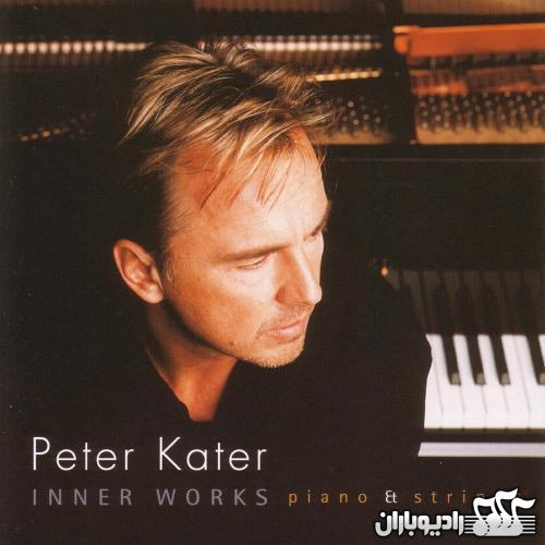 %دانلود آلبوم Peter Kater   Inner Works   Piano and Strings 2002