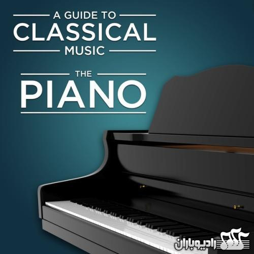 VA - A Guide to Classical Music The Piano (2013)
